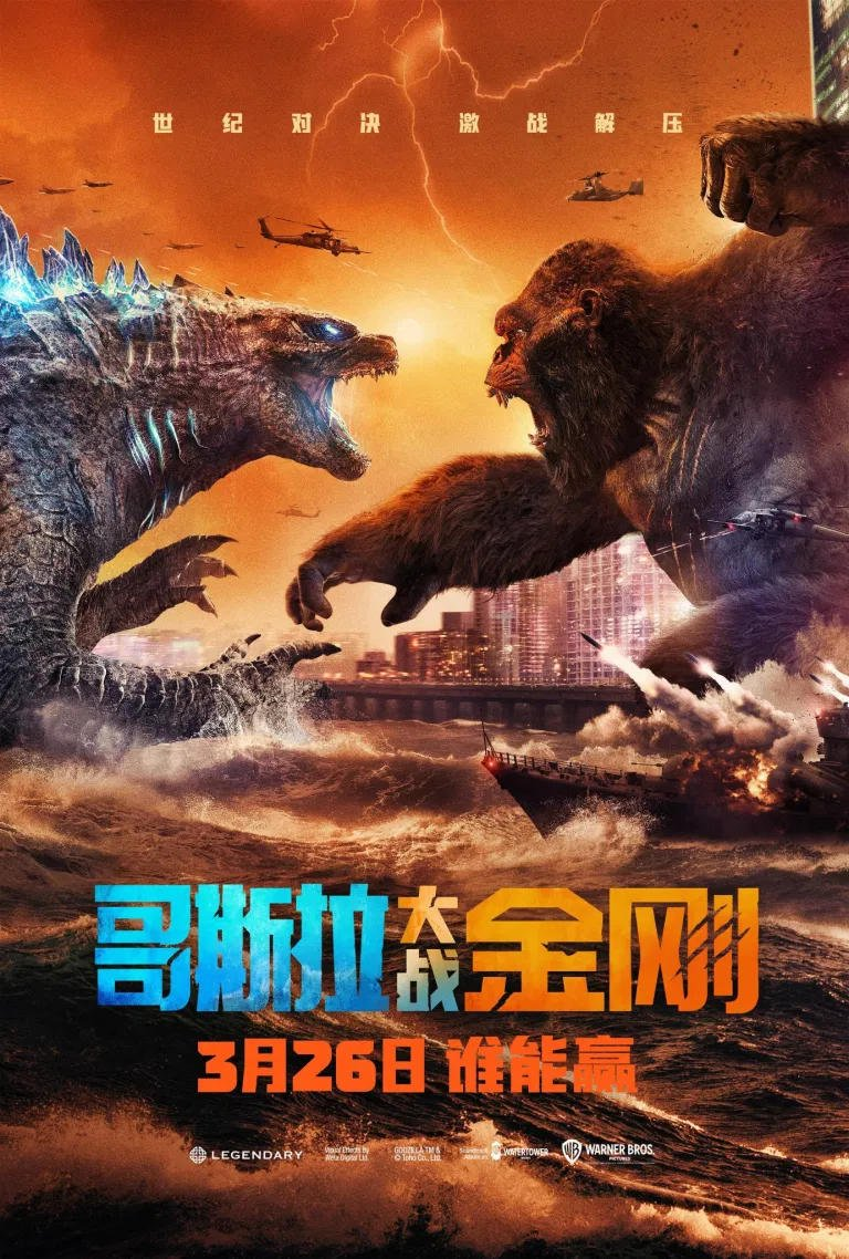 Kong and Godzilla battle in the water in the Japanese poster