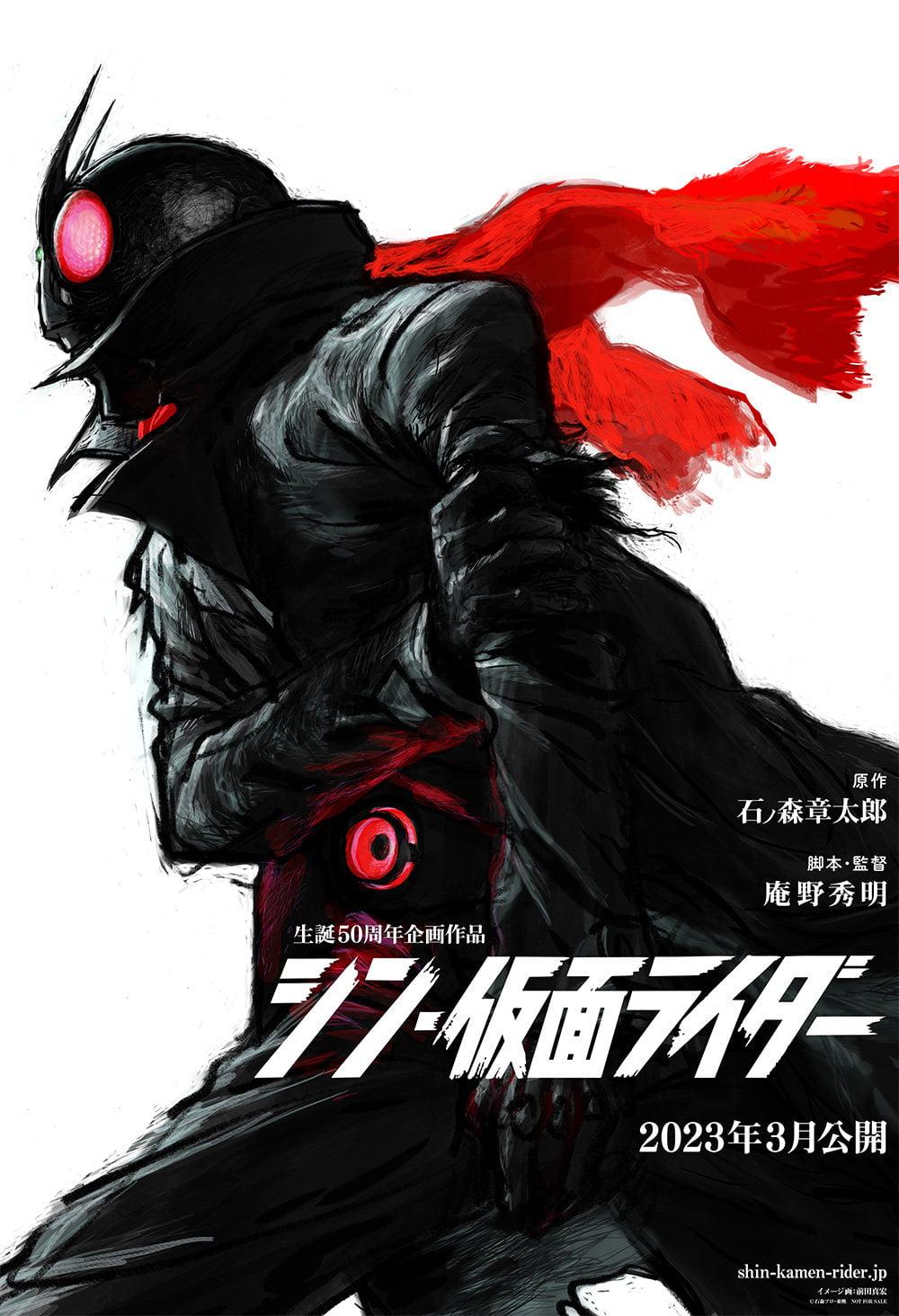 Shin Kamen Rider poster